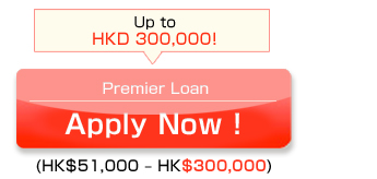 Premier Loan Apply Now !  (HK$51,000 ? HK$300,000)