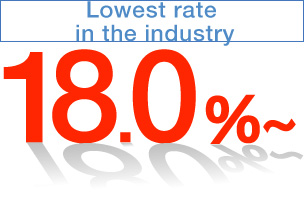 貸款・財務公司(財務) - Lowest rate in the industry 18.0%